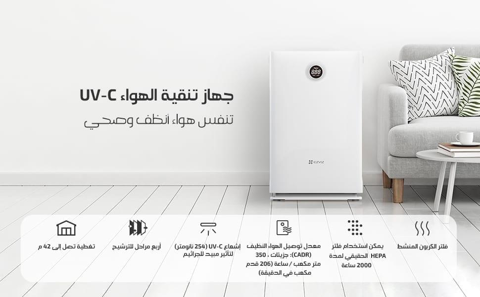 EZVIZ UV-C Air Purifier 2